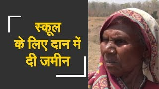 Meet the lady who donated her land for construction of a school | स्कूल के लिए दान में दी जमीन - ZEENEWS