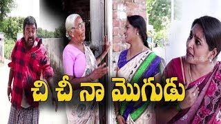 అల్లరి మొగుడు # 26 Allari Mogudu Telugu Comedy Shortfilm By Mana Palle Muchatlu - YOUTUBE