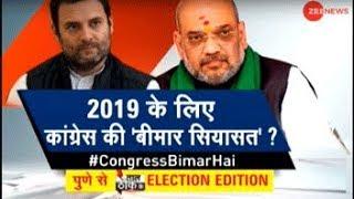 Taal Thok Ke: Will Congress' abusing spree against BJP lead to victory in 2019? - ZEENEWS