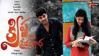 Krishna Gadi Prema Gaadha   Latest Telugu Short Film 2019   By Venkat Nivas Nandhan   TeluguOne - TELUGUONE
