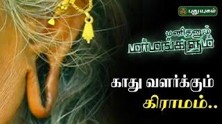 Manithanum Marmangalum 23-11-2016 Puthu Yugam tv Show