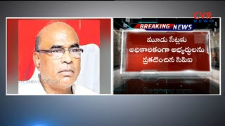 CPI Release MLA Candidates Seats in Telangana | Mahakutami | Telangana Elections l CVR NEWS - CVRNEWSOFFICIAL