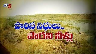 Jalayagnam Works Delayed in Prakasam Distict : TV5 News - TV5NEWSCHANNEL