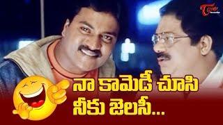 నా కామెడీ చూసి నీకు జెలసీ... | Telugu Movie Comedy Scenes Back to Back | NavvulaTV - NAVVULATV