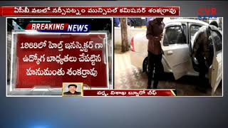 ACB Rides on Narsipatnam Municipal Commissioner Shankar Rao | CVR News - CVRNEWSOFFICIAL