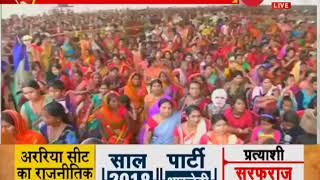 Lok Sabha election 2019: PM Modi addressing a rally in Bihar's Forbesganj - ZEENEWS