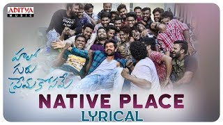 Native Place Lyrical || Hello Guru Prema Kosame Songs || Ram Pothineni, Anupama || DSP - ADITYAMUSIC