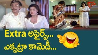 Extra అఫైర్స్.. Extra కామెడీ | Maruthi Rao Spends Money To Jayamalini | Old Comedy | NavvulaTV - NAVVULATV