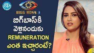 బిగ్ బాస్ కి వెళ్లినందుకు Remuneration ఎంత ఇచ్చారంటే? - Bigg Boss 3 Contestant Himaja Interview - IDREAMMOVIES