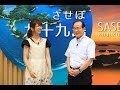 西九州させぼ広域都市圏(令和元年8月放送)の動画イメージ