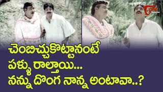 Kota Srinivasarao Best Comedy Scenes | Telugu Comedy Scenes | NavvulaTV - NAVVULATV