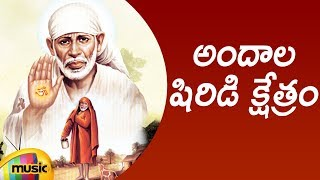 Shiridi Sai Baba Devotional Songs | Andala Shiridi Kshetram Song | Telugu Bhakti Songs | Mango Music - MANGOMUSIC