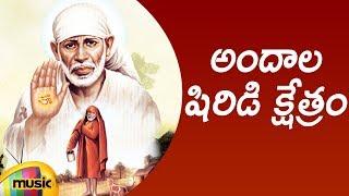 Shiridi Sai Baba Devotional Songs | Andala Shiridi Kshetram Song | Telugu Bhakti Songs | Mango Music - MANGOMUSIC