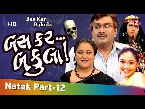 Gujarati Comedy Natak - Bas Kar Bakula - Siddharth Randheria - Swati Shah - Part 12 Of 15