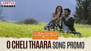O Cheli Thaara Song Promo || Sammohanam Songs || Sudheer Babu, Aditi Rao Hydari || Mohanakrishna - ADITYAMUSIC
