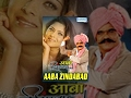 Latest Marathi Comedy Movie - Aaba Zindabad - Ashok Saraf & Sonali Kulkarni - Full High Quality