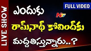 Why Telugu Leaders are Supporting NDA Candidate Ramnath Kovind? || Live Show Full Video || NTV - NTVTELUGUHD