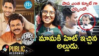 Venky Mama Public Talk   #VenkyMama Movie Review   Venkatesh   Naga Chaitanya   iDream Movies - IDREAMMOVIES
