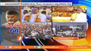 Satyavani Inspirational Speech at Chandrababu Dharma Porata Deeksha | Vijayawada | iNews - INEWS