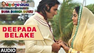 Banna Bannada Baduku Songs || Deepada Belake Full Song || Raviraj, Meghna || Patla Sathish Shetty - LAHARIMUSIC