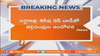 Shamshabad DCP Padmaja Press Meet Over Pragati Resorts Assassinated Case | iNews - INEWS