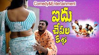 ఐదు చేపల కథ//5 Chepala Katha Telugu Short film// Siddu Kanakam - YOUTUBE