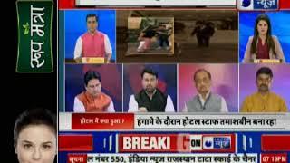Delhi: Former BSP MP's son wave gun outside five-star hotel, राजधानी में नेता के बेटे की गुंडागर्दी - ITVNEWSINDIA