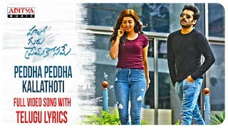 Peddha Peddha Kallathoti Vertical Full Video Song With Telugu Lyrics | Hello Guru Prema Kosame - ADITYAMUSIC