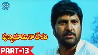Punya Bhoomi Naa Desam Full Movie Part 13 || Mohan Babu, Meena || A Kodandarami Reddy | Bappi Lahiri - IDREAMMOVIES
