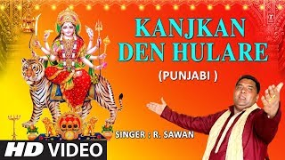 Kanjkan Den Hulare I New Latest Punjabi Devi Bhajan I R. SAWAN I Full HD Video Song - TSERIESBHAKTI