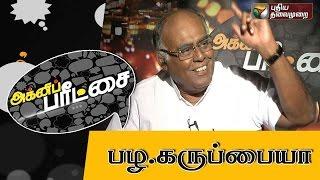 Agni Paritchai 29-01-2016 Pala. Karuppiah (MLA) – Puthiya Thalaimurai TV
