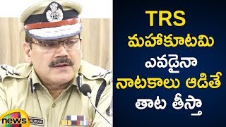 IPS Anjani Kumar About #TelanganaElections2018 | Anjani Kumar Warning to Political Parties - MANGONEWS