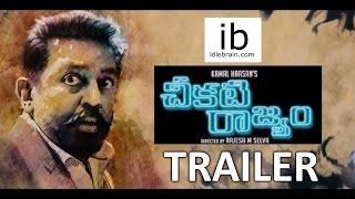 Kamal Haasan's Cheekati Rajyam trailer |  Toongavanam trailer - idlebrain.com - IDLEBRAINLIVE