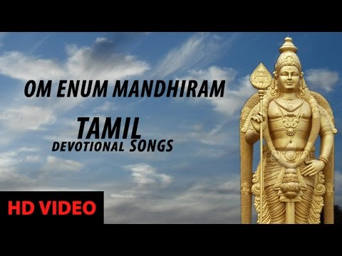 Om Enum Mandhiram - Murugan Songs - Tamil Devotional Song