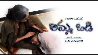 """Amma Vodi"" Telugu Short Film 2014 - YOUTUBE"