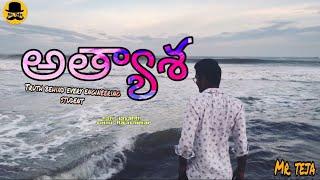 #Athyasa//New telugu short film//Mr.sivateja //jayanth //srinu//rajashekar//avinash - YOUTUBE