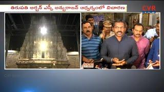 Police to Investigate Golden Crowns Missing from Govindaraja Swamy temple in Tirupati | CVR News - CVRNEWSOFFICIAL