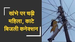 Female officer cuts power supply in Madhya Pradesh | महिलाकर्मियों ने काटे बिजली कनेक्शन - ZEENEWS