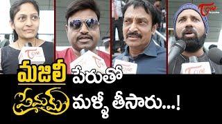 Majili Movie Public Talk | Naga Chaitanya | Samantha | TeluguOne - TELUGUONE