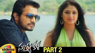 Suryakala Latest Telugu Horror Movie HD | Haripriya | Vijay | Aadhi Ram | Part 2 | Mango Videos - MANGOVIDEOS