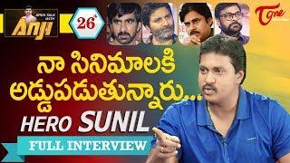 Hero Sunil Exclusive Interview | Open Talk with Anji | #26 | Latest Telugu Interviews - TELUGUONE