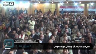 بالفيديو.. عمال مصر في مؤتمر محاربة الإرهاب: اعدم يا سيسي