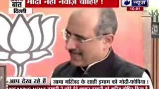 Andar Ki Baat: Delhi's Jama Masjid Shahi Imam invites Pak PM Sharif - ITVNEWSINDIA