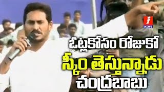YS Jagan Speech At Kadapa Public Meeting | Samara Shankaravam | iNews - INEWS