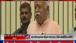 Politicans and Bollywood stars to attend the 3 days RSS meet program - ITVNEWSINDIA