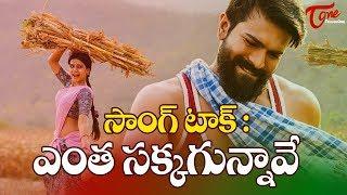 Yentha Sakkagunnaave Song Review | Ram Charan | Samantha | Devi Sri Prasad | TeluguOne - TELUGUONE