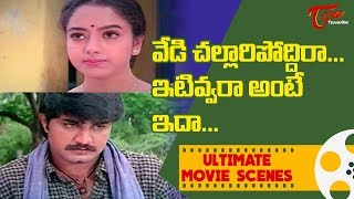 వేడి చల్లారిపోద్దిరా..ఇటివ్వరా అంటే ఇదా...? | Srikanth Ultimate Telugu Movie Scenes | TeluguOne - TELUGUONE