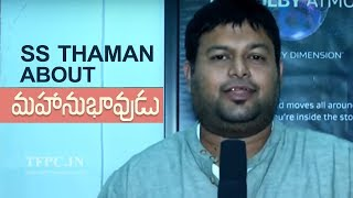 Music Director SS Thaman About Mahanubhavudu Movie | TFPC - TFPC