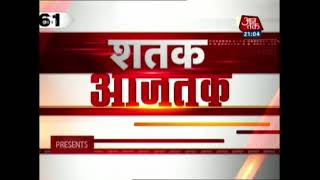 Shatak Aaj Tak: India Israel Inks 9 Trade Agreements - AAJTAKTV