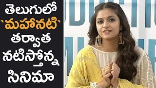 Actress Keerthy Suresh About Her Upcoming Movie In Telugu | TFPC - TFPC